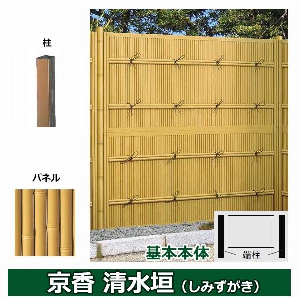 リクシル 竹垣フェンス 京香 清水垣 ユニット型 間仕切りタイプ 両面仕様セット 基本本体 柱:ブロンズ 角柱 W-20  T-15