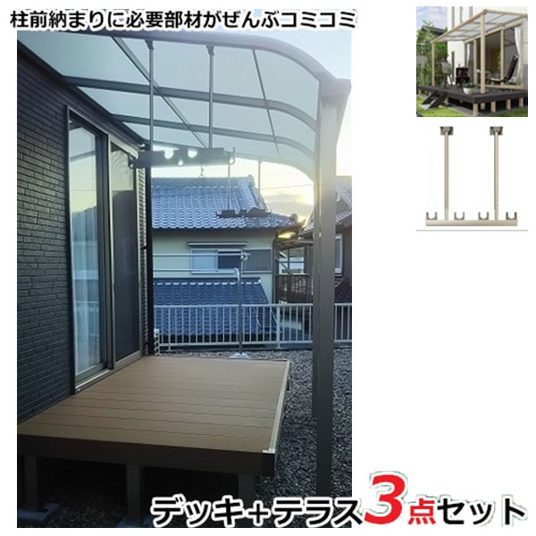 YKKAP リウッドデッキ200 + ソラリアテラス+物干し 3点セット 柱前納まり 2間×5尺 テラス:柱標準タイプ F屋根 ポリカーボネート
