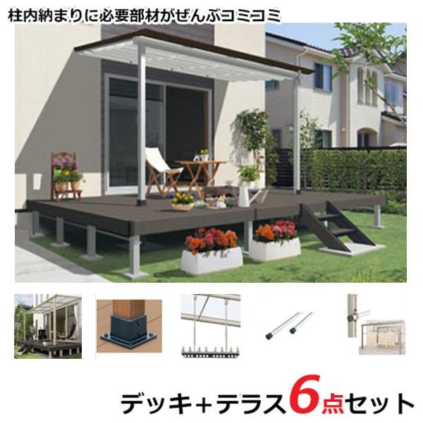三協アルミ ひとと木2 + レボリューA デッキ+テラスセット 柱内側納まり 2間×7尺 テラス:出幅移動納まり F屋根 ポリカーボネート