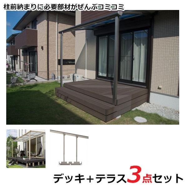 リクシル 樹ら楽ステージ + スピーネ デッキ+テラスセット 柱前納まり 2間×7尺 テラス:標準納まり F屋根 ポリカーボネート