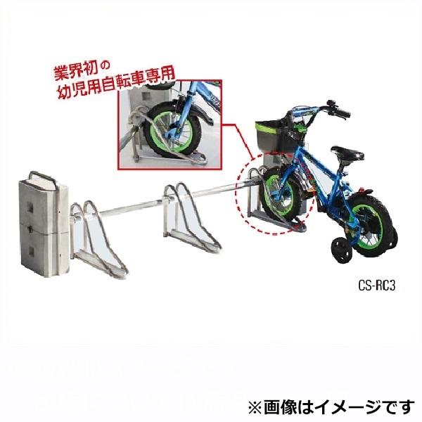 ダイケン 前輪差込式平置きラック 幼児用自転車専用タイプ 片面型 CS-RC3 『収容台数片面型台用』