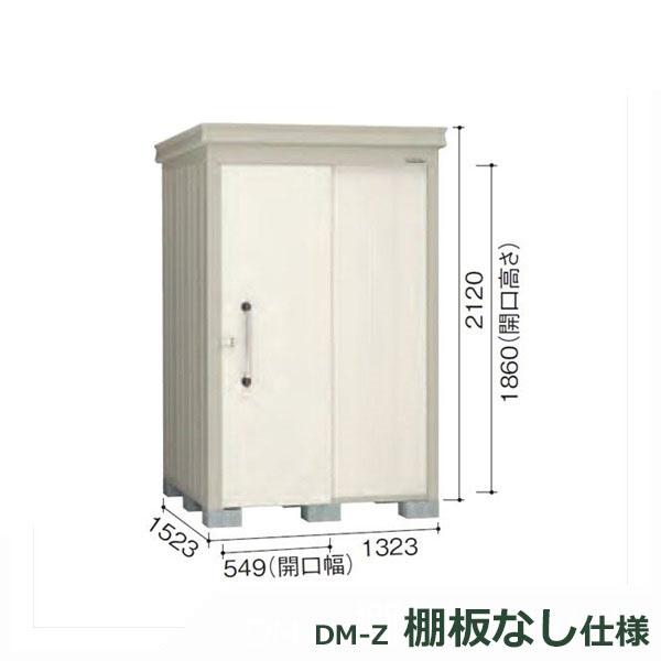 ダイケン ガーデンハウス DM-Z 棚板なし DM-Z1315E-NW 一般型 物置  『中型・大型物置 屋外 DIY向け』 ナチュラルホワイト