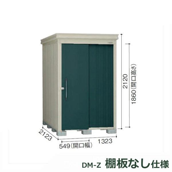 ダイケン ガーデンハウス DM-Z 棚板なし DM-Z1321E-G-MG 豪雪型 物置  『中型・大型物置 屋外 DIY向け』 マカダムグリーン