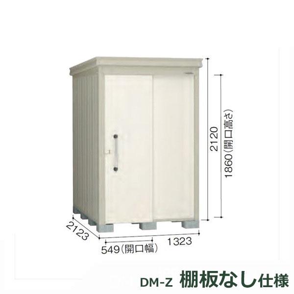 ダイケン ガーデンハウス DM-Z 棚板なし DM-Z1321E-G-NW 豪雪型 物置  『中型・大型物置 屋外 DIY向け』 ナチュラルホワイト