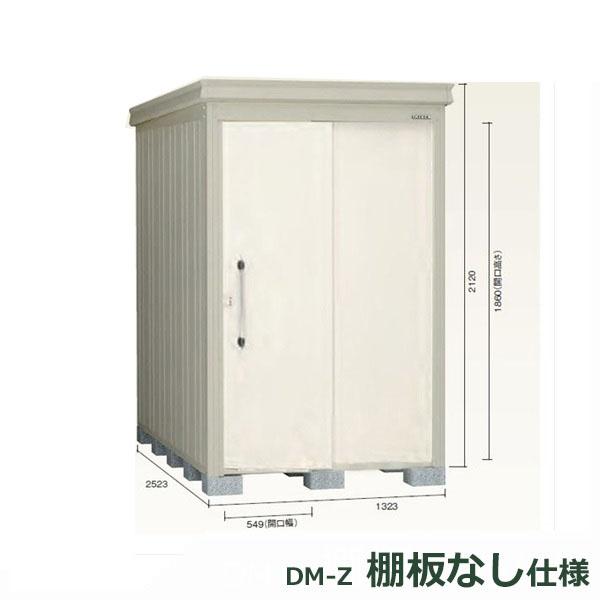 ダイケン ガーデンハウス DM-Z 棚板なし DM-Z1325E-G-NW 豪雪型 物置  『中型・大型物置 屋外 DIY向け』 ナチュラルホワイト