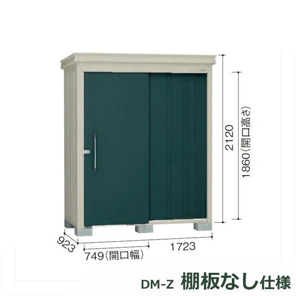 ダイケン ガーデンハウス DM-Z 棚板なし DM-Z1709E-MG 一般型 物置  『中型・大型物置 屋外 DIY向け』 マカダムグリーン