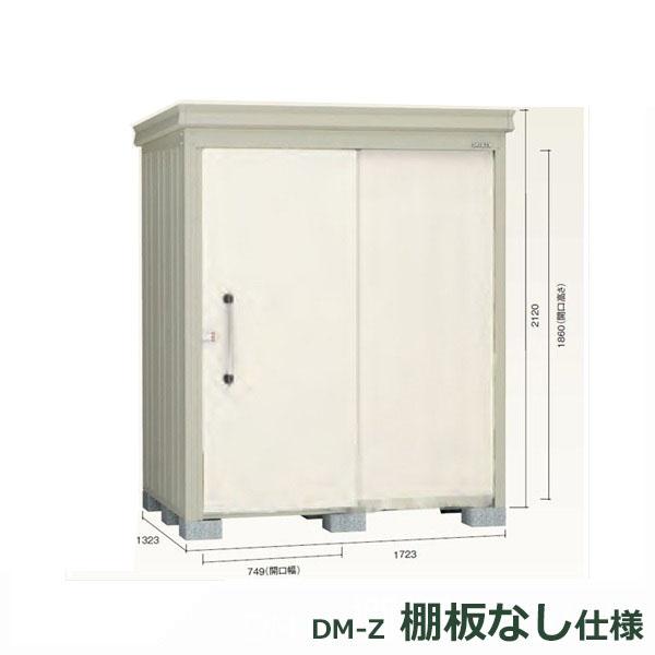 ダイケン ガーデンハウス DM-Z 棚板なし DM-Z1713E-G-NW 豪雪型 物置  『中型・大型物置 屋外 DIY向け』 ナチュラルホワイト