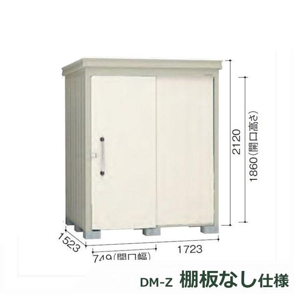 ダイケン ガーデンハウス DM-Z 棚板なし DM-Z1715E-G-NW 豪雪型 物置  『中型・大型物置 屋外 DIY向け』 ナチュラルホワイト