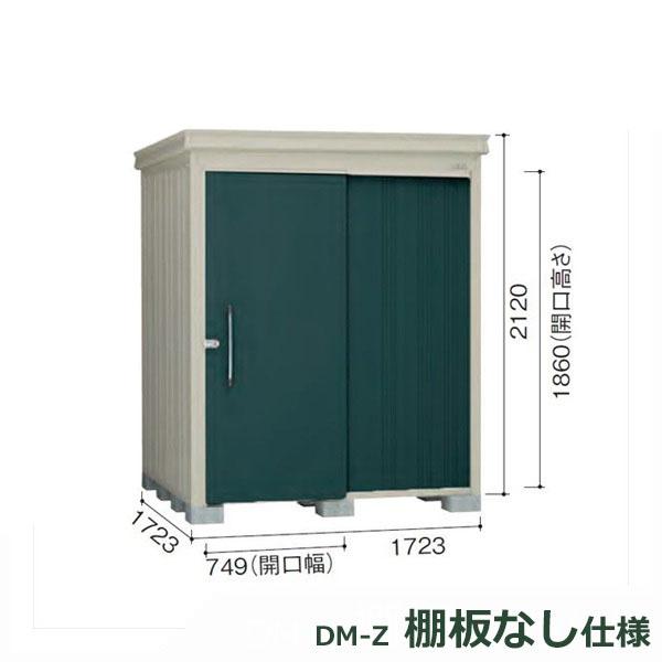 ダイケン ガーデンハウス DM-Z 棚板なし DM-Z1717E-MG 一般型 物置  『中型・大型物置 屋外 DIY向け』 マカダムグリーン
