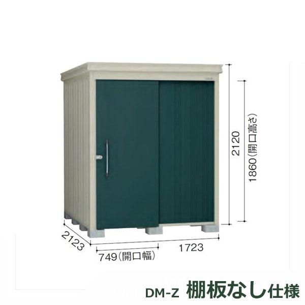 ダイケン ガーデンハウス DM-Z 棚板なし DM-Z1721E-G-MG 豪雪型 物置  『中型・大型物置 屋外 DIY向け』 マカダムグリーン