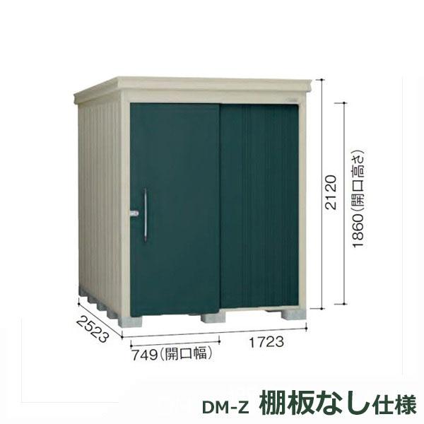 ダイケン ガーデンハウス DM-Z 棚板なし DM-Z1725E-G-MG 豪雪型 物置  『中型・大型物置 屋外 DIY向け』 マカダムグリーン