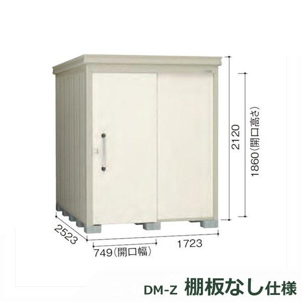 ダイケン ガーデンハウス DM-Z 棚板なし DM-Z1725E-G-NW 豪雪型 物置  『中型・大型物置 屋外 DIY向け』 ナチュラルホワイト