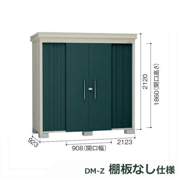 ダイケン ガーデンハウス DM-Z 棚板なし DM-Z2109E-MG 一般型 物置  『中型・大型物置 屋外 DIY向け』 マカダムグリーン