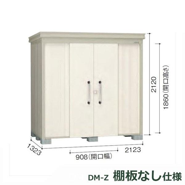 ダイケン ガーデンハウス DM-Z 棚板なし DM-Z2113E-G-NW 豪雪型 物置  『中型・大型物置 屋外 DIY向け』 ナチュラルホワイト