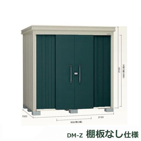 ダイケン ガーデンハウス DM-Z 棚板なし DM-Z2115E-G-MG 豪雪型 物置  『中型・大型物置 屋外 DIY向け』 マカダムグリーン