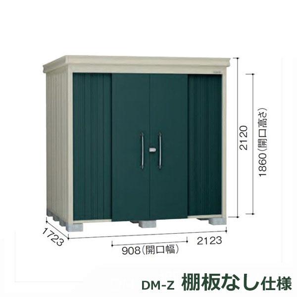 ダイケン ガーデンハウス DM-Z 棚板なし DM-Z2117E-MG 一般型 物置  『中型・大型物置 屋外 DIY向け』 マカダムグリーン