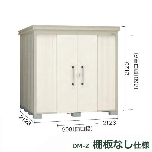 ダイケン ガーデンハウス DM-Z 棚板なし DM-Z2121E-G-NW 豪雪型 物置  『中型・大型物置 屋外 DIY向け』 ナチュラルホワイト