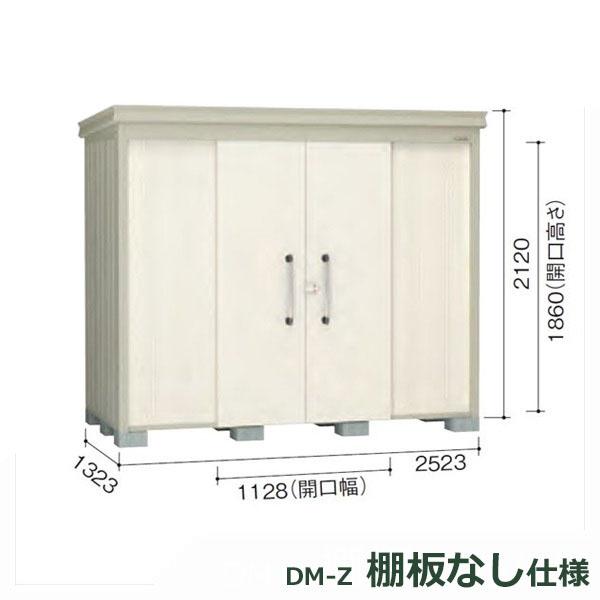 ダイケン ガーデンハウス DM-Z 棚板なし DM-Z2513E-G-NW 豪雪型 物置  『中型・大型物置 屋外 DIY向け』 ナチュラルホワイト