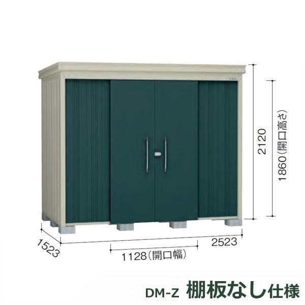 ダイケン ガーデンハウス DM-Z 棚板なし DM-Z2515E-MG 一般型 物置  『中型・大型物置 屋外 DIY向け』 マカダムグリーン