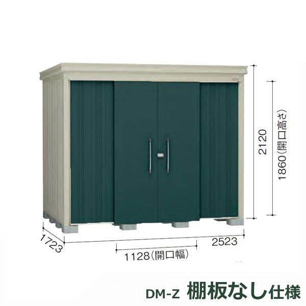 ダイケン ガーデンハウス DM-Z 棚板なし DM-Z2517E-MG 一般型 物置  『中型・大型物置 屋外 DIY向け』 マカダムグリーン