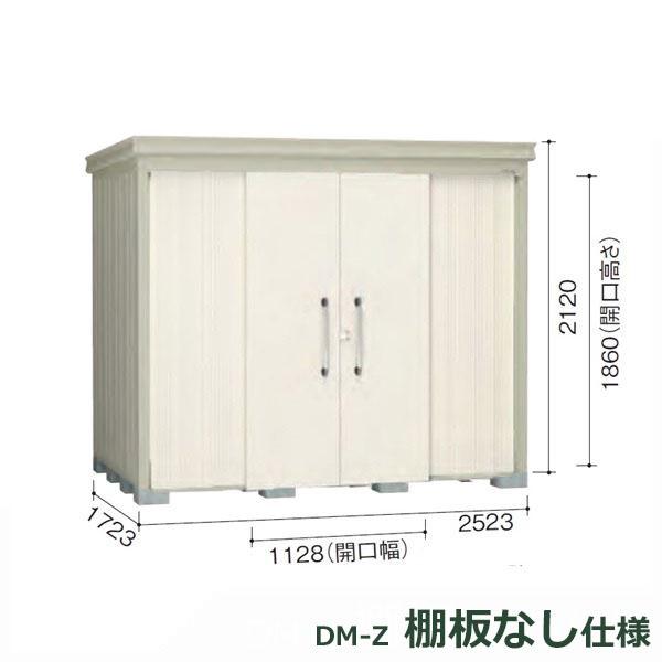 ダイケン ガーデンハウス DM-Z 棚板なし DM-Z2517E-G-NW 豪雪型 物置  『中型・大型物置 屋外 DIY向け』 ナチュラルホワイト