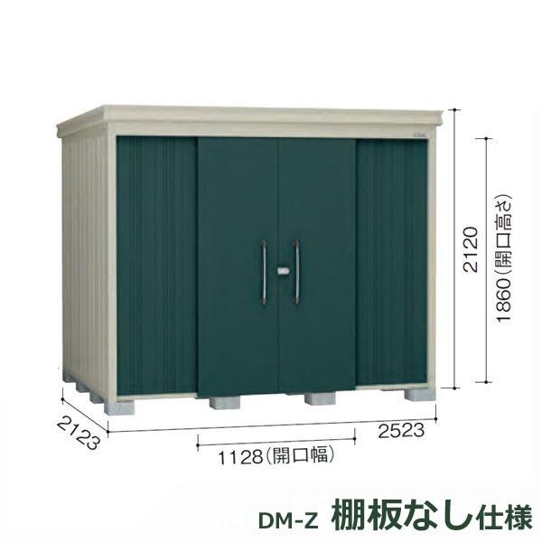 ダイケン ガーデンハウス DM-Z 棚板なし DM-Z2521E-G-MG 豪雪型 物置  『中型・大型物置 屋外 DIY向け』 マカダムグリーン