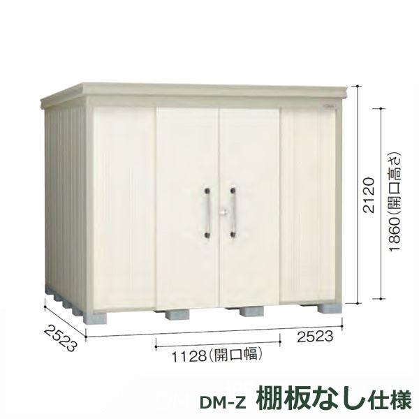 ダイケン ガーデンハウス DM-Z 棚板なし DM-Z2525E-NW 一般型 物置  『中型・大型物置 屋外 DIY向け』 ナチュラルホワイト