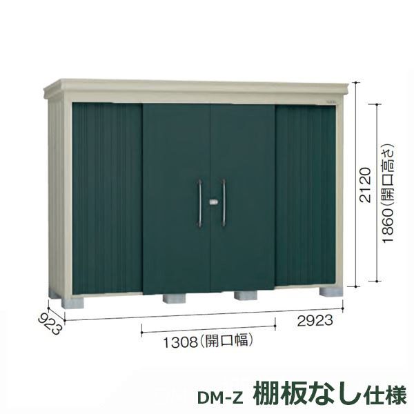 ダイケン ガーデンハウス DM-Z 棚板なし DM-Z2909E-MG 一般型 物置  『中型・大型物置 屋外 DIY向け』 マカダムグリーン