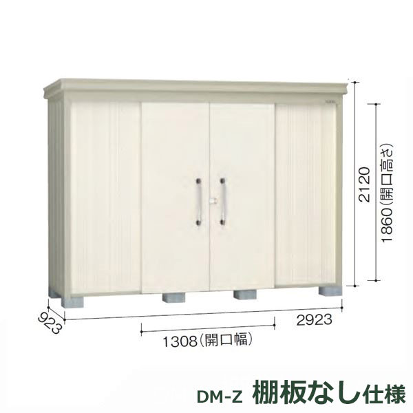 ダイケン ガーデンハウス DM-Z 棚板なし DM-Z2909E-NW 一般型 物置  『中型・大型物置 屋外 DIY向け』 ナチュラルホワイト