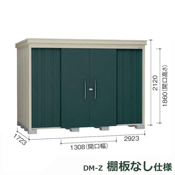 ダイケン ガーデンハウス DM-Z 棚板なし DM-Z2917E-MG 一般型 物置  『中型・大型物置 屋外 DIY向け』 マカダムグリーン