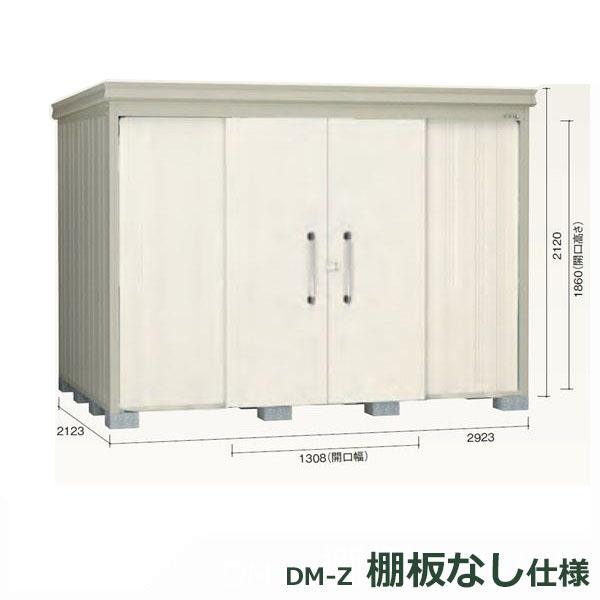 ダイケン ガーデンハウス DM-Z 棚板なし DM-Z2921E-NW 一般型 物置  『中型・大型物置 屋外 DIY向け』 ナチュラルホワイト
