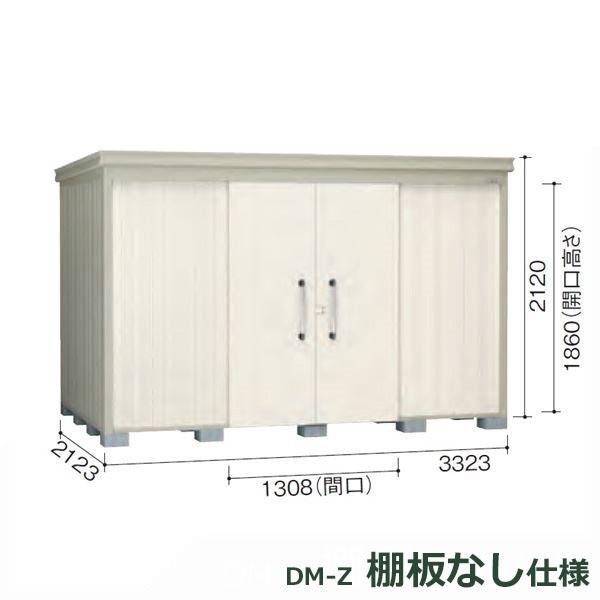 ダイケン ガーデンハウス DM-Z 棚板なし DM-Z3321E-G-NW 豪雪型 物置  『中型・大型物置 屋外 DIY向け』 ナチュラルホワイト