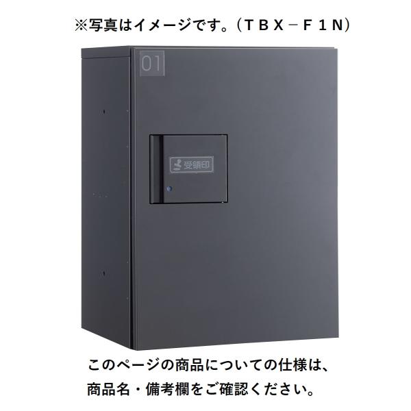 ダイケン 宅配ボックス TBX-F1 Sユニット(標準扉) 1段仕様  *捺印装置付ユニットが別途必要です。