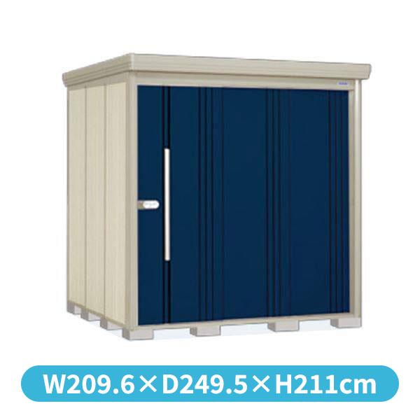 タクボ物置 ND/ストックマン ND-2022 一般型 標準屋根 『追加金額で工事も可能』 『屋外用中型・大型物置』 ディープブルー