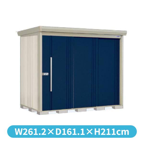 タクボ物置 ND/ストックマン ND-S2514 多雪型 標準屋根 『追加金額で工事も可能』 『屋外用中型・大型物置』 ディープブルー