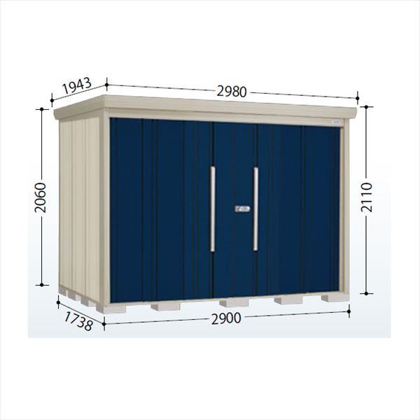 タクボ物置 ND/ストックマン ND-2917 一般型 標準屋根 『追加金額で工事も可能』 『屋外用中型・大型物置』 ディープブルー