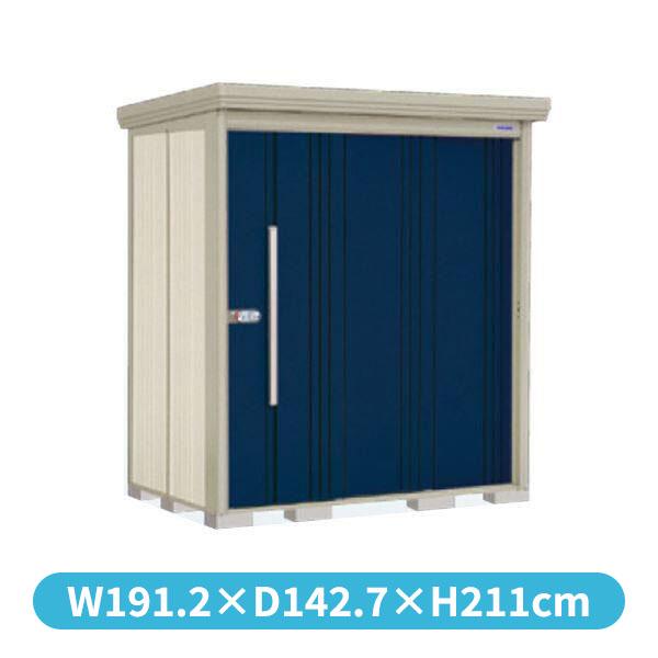 タクボ物置 ND/ストックマン ND-1812 一般型 標準屋根 『追加金額で工事可能』 『収納庫 倉庫 屋外 中型 大型』 ディープブルー