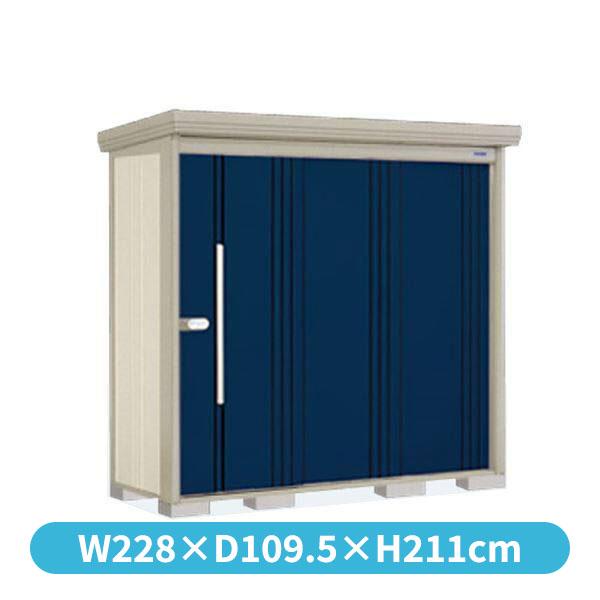 タクボ物置 ND/ストックマン ND-2208 一般型 標準屋根 『追加金額で工事も可能』 『屋外用中型・大型物置』 ディープブルー