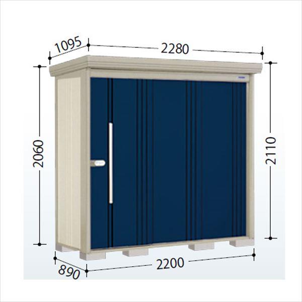 タクボ物置 ND/ストックマン ND-S2208 多雪型 標準屋根 『追加金額で工事も可能』 『屋外用中型・大型物置』 ディープブルー