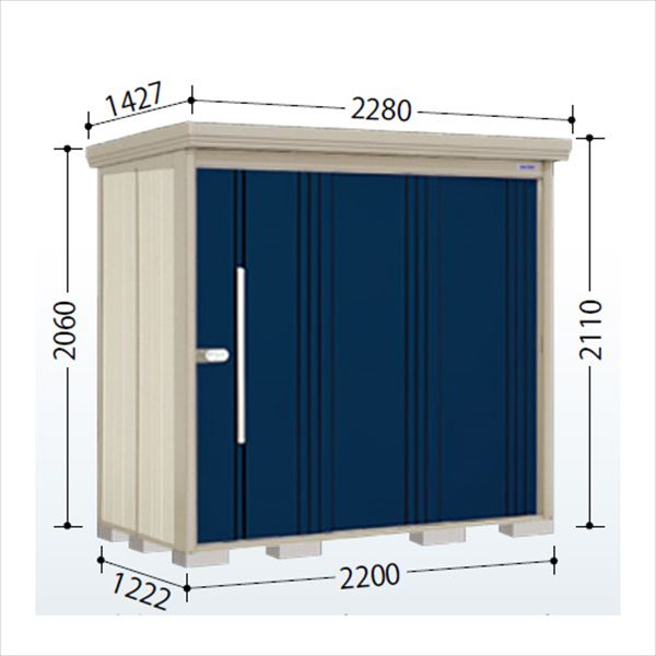 タクボ物置 ND/ストックマン ND-2212 一般型 標準屋根 『追加金額で工事も可能』 『屋外用中型・大型物置』 ディープブルー
