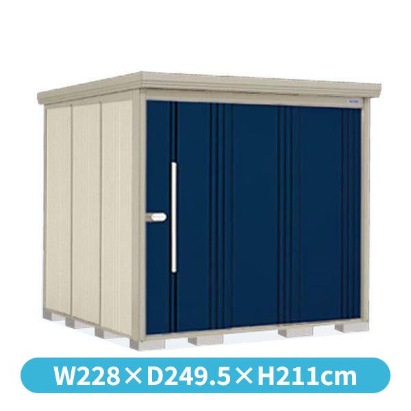 タクボ物置 ND/ストックマン ND-S2222 多雪型 標準屋根 『追加金額で工事も可能』 『屋外用中型・大型物置』 ディープブルー
