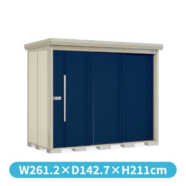 タクボ物置 ND/ストックマン ND-S2512 多雪型 標準屋根 『追加金額で工事も可能』 『屋外用中型・大型物置』 ディープブルー