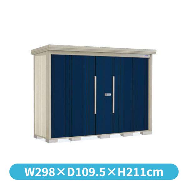 タクボ物置 ND/ストックマン ND-Z2908 一般型 結露減少屋根 『追加金額で工事も可能』 『屋外用中型・大型物置』 ディープブルー