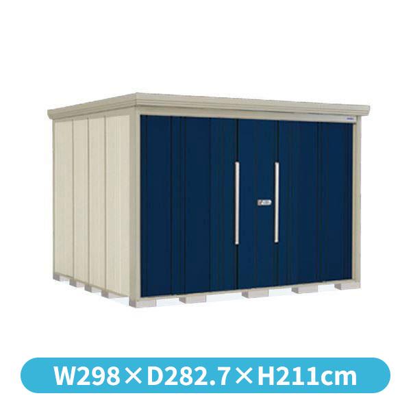 タクボ物置 ND/ストックマン ND-S2926 多雪型 標準屋根 『追加金額で工事も可能』 『屋外用中型・大型物置』 ディープブルー