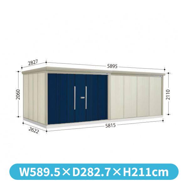 タクボ物置 ND/ストックマン ND-S5826 多雪型 標準屋根  『屋外用中型・大型物置』 ディープブルー