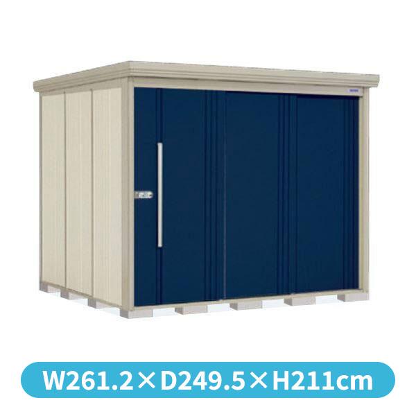 タクボ物置 ND/ストックマン 側面棚 ND-Z2522Y 一般型 結露減少屋根 『追加金額で工事も可能』 『屋外用中型・大型物置』 ディープブルー