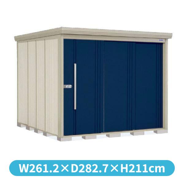 タクボ物置 ND/ストックマン 側面棚 ND-2526Y 一般型 標準屋根 『追加金額で工事も可能』 『屋外用中型・大型物置』 ディープブルー