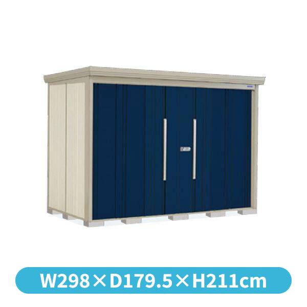 タクボ物置 ND/ストックマン 側面棚 ND-2915Y 一般型 標準屋根 『追加金額で工事も可能』 『屋外用中型・大型物置』 ディープブルー