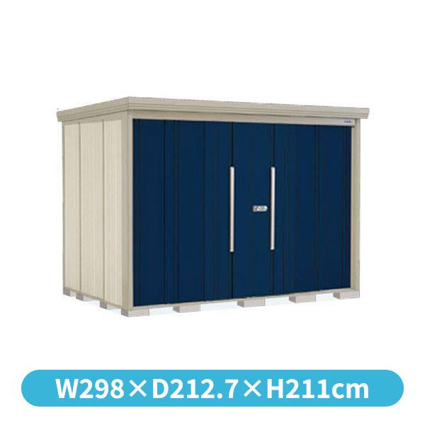 タクボ物置 ND/ストックマン 側面棚 ND-S2919Y 多雪型 標準屋根 『追加金額で工事も可能』 『屋外用中型・大型物置』 ディープブルー