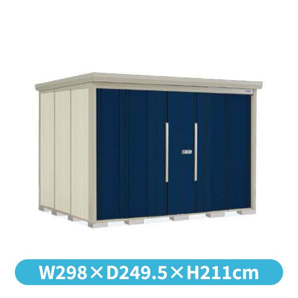 タクボ物置 ND/ストックマン 側面棚 ND-Z2922Y 一般型 結露減少屋根 『追加金額で工事も可能』 『屋外用中型・大型物置』 ディープブルー